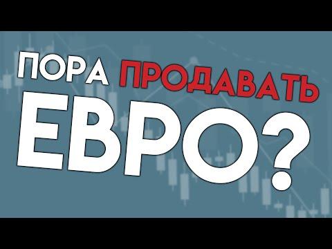 ЧТО ПРОИСХОДИТ С ЕВРО? РАЗБИРАЕМ ФЬЮЧЕРСЫ ПО АКТИВУ EURUSD НА ММВБ | Академия Форекса