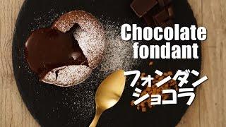 Chocolate fondant Lava Cake フォンダンショコラ