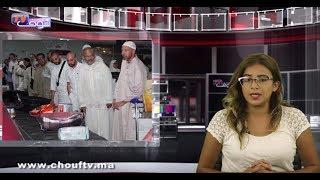 الحصاد اليومي:250 حاجا مغربيا بدون مـأوى بمكة والغرف ديالهم خداوهم القطريين | حصاد اليوم