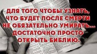 seks-do-braka-v-biblii