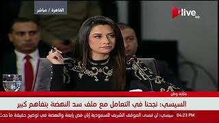 تعليق الرئيس السيسي على ملف سد النهضة