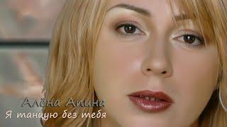 Алена Апина - Я танцую без тебя