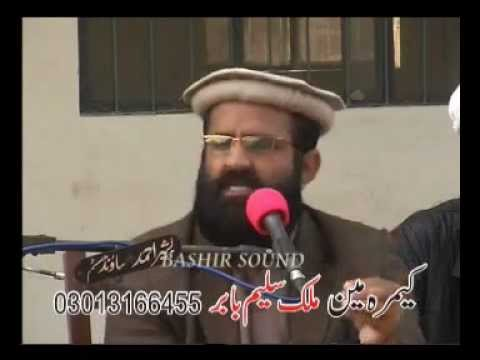 Dr Khadim Hussain Khursheed Alazhari From Lahore (Topic: Aqaid) Part 1 of 7