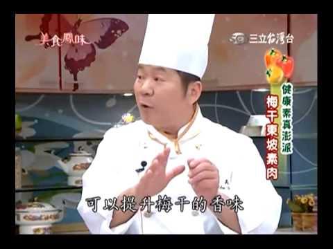 素食年菜-素食食譜 梅干東坡素肉食譜