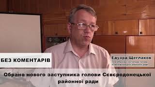 Обрано нового заступника голови Сєвєродонецької районної ради