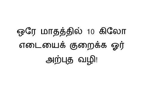 ஒரே மாதத்தில் 10 கிலோ எடையைக் குறைக்க ஓர் அற்புத வழி! 10 kg weight loss in 1 month tamil