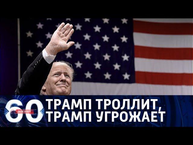 60 минут. Трамп строит базу ВМФ на Украине, 11.08.17