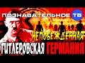 Непобеждённая гитлеровская Германия (Познавательное ТВ, Рюдигер Хоффман)
