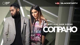 Мот feat. Ани Лорак - Сопрано (АУДИО) Скачать клип, смотреть клип, скачать песню