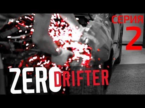 ZeroDrifter - Одним словом, говно!