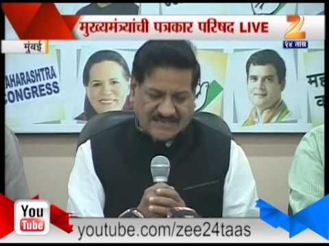 ZEE24TAAS : Prithviraj Chavan Press Confrence (8 April 2014)