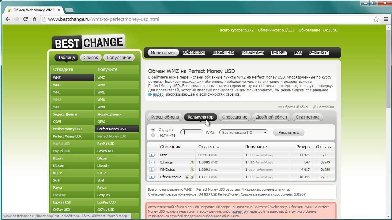 Webmoney обмен на qiwi лучше