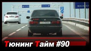 Тюнинг Тайм Жорик Ревазов выпуск 90: АнтиТаз 3