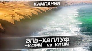 3 кампания. Эль-Халлуф. 10 уровни. -КОРМ vs KRUM