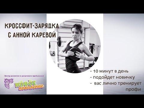 Зарядка с Анной Каревой - часть 2