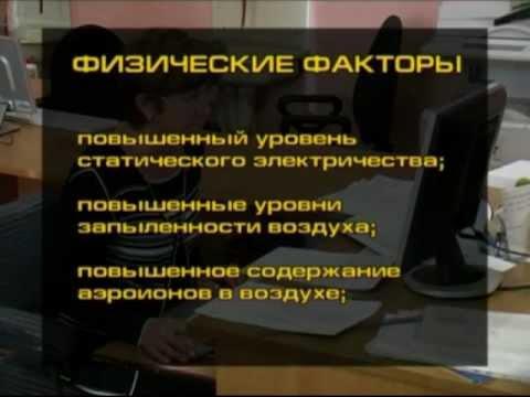 Инструкция По Охране Труда Для Кадастрового Инженера