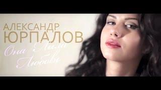 Александр Юрпалов - Она Лила Любовь (ЛИЛА)