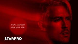 Markus Riva - Река любви Скачать клип, смотреть клип, скачать песню