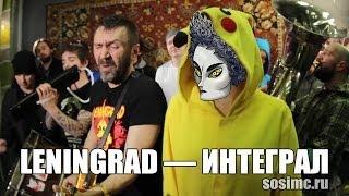 Ленинград - Интеграл
