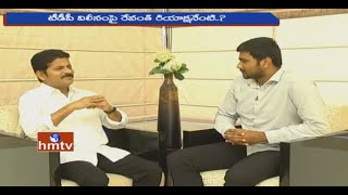 Revanth Reddy   Interview on TDLP's Merger with TRS