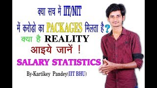 ???? ?? ??? ???? ?? ??? ???? ?? IIT/NIT ?? B.Tech ?? ??? ? Complete placement details about IIT/NIT.