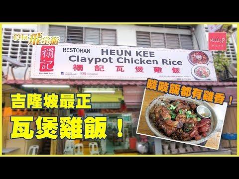吉隆坡最正瓦煲雞飯!啖啖飯都有雞香! 禤記瓦煲雞飯