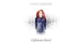 Лена Князева - Созвонимся весной