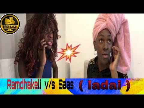 Ramdhakeli v/s Saas (ladai)    Funny video   Siddharth choudhary    Desi blood