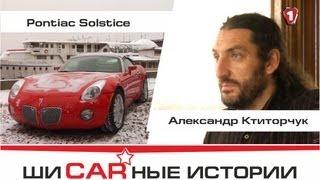 "Pontiac Solstice и Александр Ктиторчук. ""Шикарные Истории"" (HD)."
