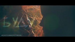 Светлана Светикова - Буду Скачать клип, смотреть клип, скачать песню