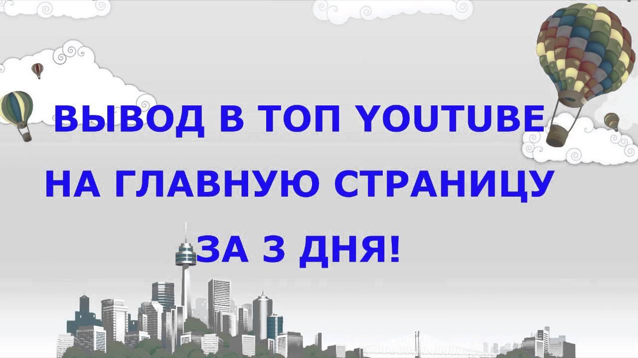 Раскрутка просмотров в youtube бесплатно