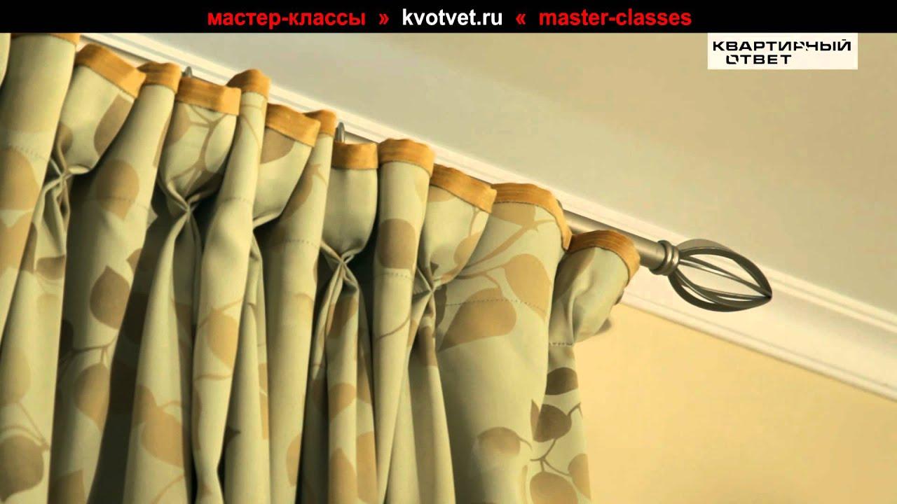 Как сшить шторы со складками