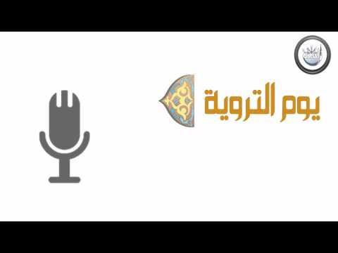 (يوم التروية) | لفضيلة الشيخ الدكتور فالح بن محمد الصغير