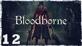 [PS4] Bloodborne. #12: Босс: Чудовище-кровоглот.