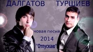 Эльдар Далгатов и Вова Туршиев - Отпускаю