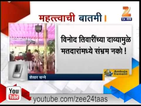 Zee24Taas : If No Name In voter List you cant vote