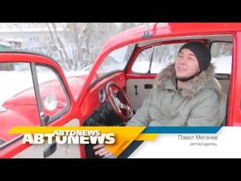 АвтоNews: тест-драйв Volkswagen Type 1. Программа от 29.12.2017