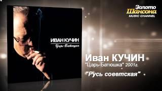 Иван Кучин - Русь советская