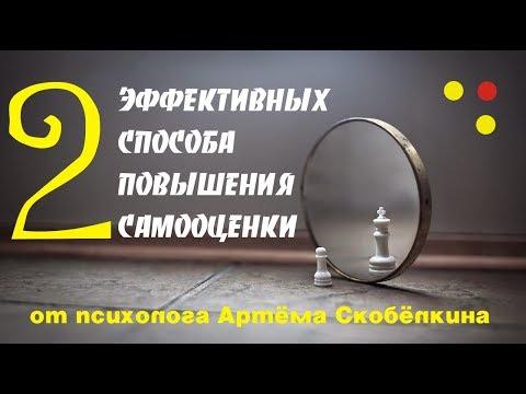 Способы повышения самооценки  Психолог Артём Скобёлкин