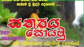 Sathaya Soyamu - Budu Bana - Siri Samanthabaddra Thero