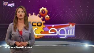 النشرة الاقتصادية ليوم 12 أكتوبر 2016   |   إيكو بالعربية