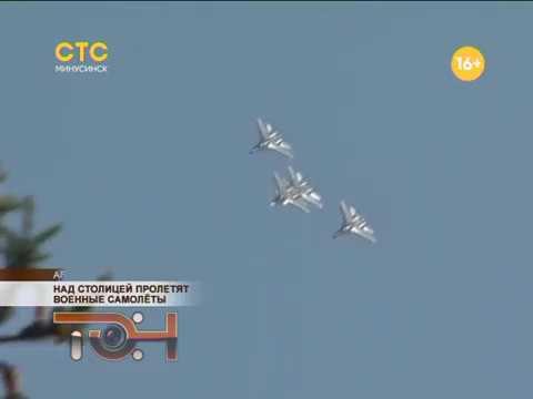 Над столицей пролетят военные самолёты