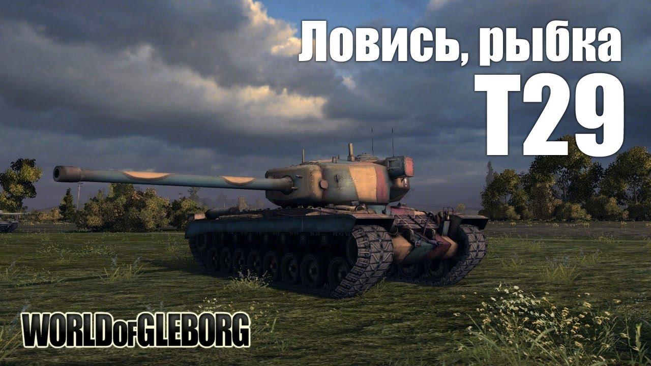 World of Gleborg. T29 - Ловись, рыбка