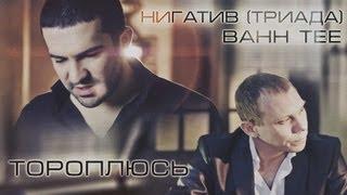 Bahh Tee ft. Нигатив (Триада) - Тороплюсь