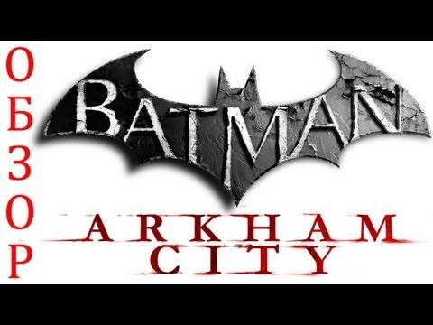 Batman: Arkham City - Видео обзор