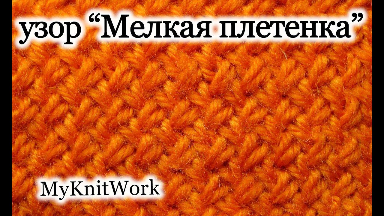 Вязание на спицах плетенка видео
