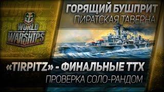 Таверна Горящий Бушприт #36: Tirpitz - финальные ТТХ