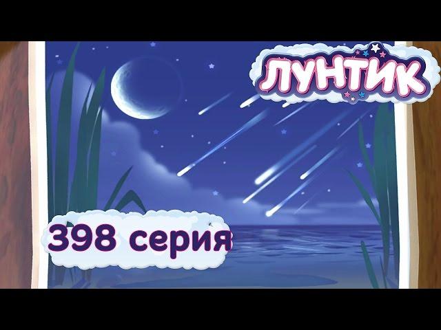 Лунтик - Новые серии - 398 серия. Звездный дождь