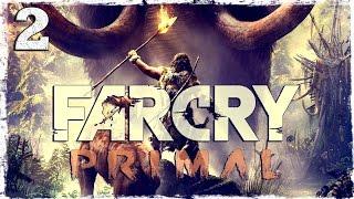 Far Cry Primal. #2: Первые враги и друзья.
