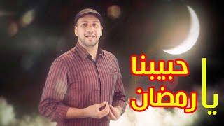 اناشيد رمضان طيور الجنة 2014 مراد شريف امينة كرم وغيرهم 2